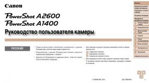 Canon PowerShot A2600, PowerShot A1400 - руководство пользователя