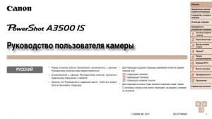 Canon PowerShot A3500 IS - руководство пользователя