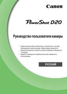 Canon PowerShot D20 - руководство пользователя