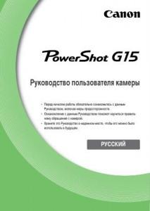 Canon PowerShot G15 - руководство пользователя