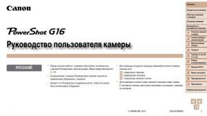 Canon powershot g16 инструкция на русском