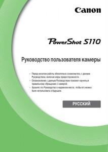 Canon PowerShot S110 - руководство пользователя