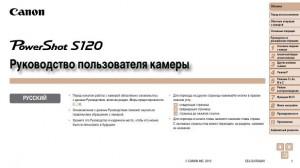 Canon PowerShot S120 - руководство пользователя