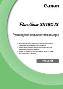 Canon Sx160 Is инструкция на русском - фото 5