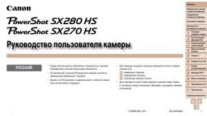 Canon PowerShot SX280 HS, PowerShot SX270 HS - руководство пользователя