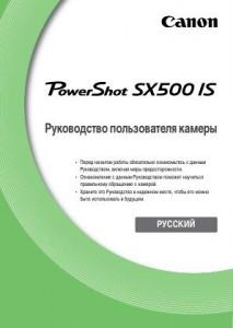 Canon PowerShot SX500 IS - руководство пользователя