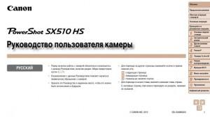 Canon PowerShot SX510 HS - руководство пользователя