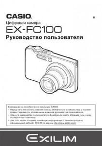 Casio Exilim EX-FC100 - инструкция по эксплуатации