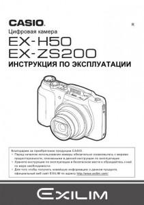 Casio Exilim EX-H50, Exilim EX-ZS200 - инструкция по эксплуатации