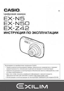 Casio Exilim EX-N5, Exilim EX-N50, Exilim EX-Z42 - инструкция по эксплуатации