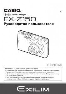 Casio Exilim EX-Z150 - инструкция по эксплуатации