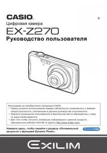 Casio Exilim EX-Z270 - инструкция по эксплуатации