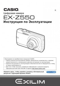 Casio Exilim EX-Z550 - инструкция по эксплуатации