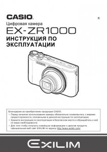 Casio Exilim EX-ZR1000 - инструкция по эксплуатации
