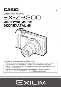 Casio Exilim EX-ZR200 - инструкция по эксплуатации