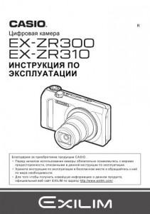 Casio Exilim EX-ZR300, Exilim EX-ZR310 - инструкция по эксплуатации