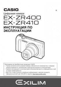 Casio Exilim EX-ZR400, Exilim EX-ZR410 - инструкция по эксплуатации
