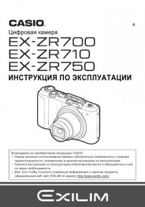 Casio Exilim EX-ZR700, Exilim EX-ZR710, Exilim EX-ZR750 - инструкция по эксплуатации