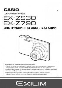 Casio Exilim EX-ZS30, Exilim EX-Z790 - инструкция по эксплуатации