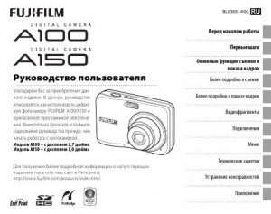 Fujifilm FinePix A100, FinePix A150 - инструкция по эксплуатации
