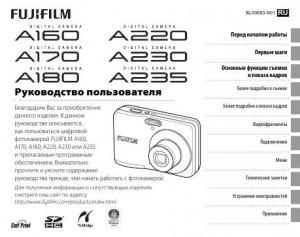Fujifilm FinePix A160, FinePix A170, FinePix A180, FinePix A220, FinePix A230, FinePix A235 - инструкция по эксплуатации