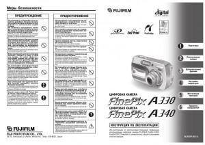 Fujifilm FinePix A330, FinePix A340 - инструкция по эксплуатации