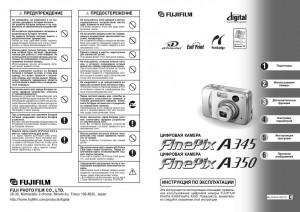 Fujifilm FinePix A345, FinePix A350 - инструкция по эксплуатации