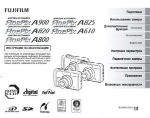 Fujifilm FinePix A900, FinePix A825, FinePix A820, FinePix A610, FinePix A800 - инструкция по эксплуатации