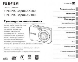 Fujifilm FinePix AX200, FinePix AV100 - инструкция по эксплуатации