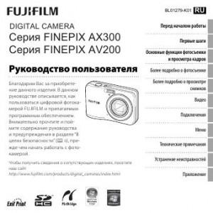 Fujifilm FinePix AX300, FinePix AV200 - инструкция по эксплуатации