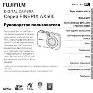 Fujifilm FinePix AX500 - инструкция по эксплуатации