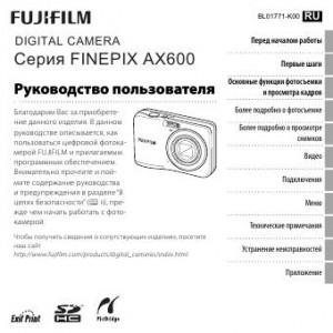 Fujifilm FinePix AX600 - инструкция по эксплуатации
