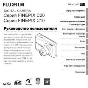 Fujifilm FinePix C20, FinePix C10 - инструкция по эксплуатации