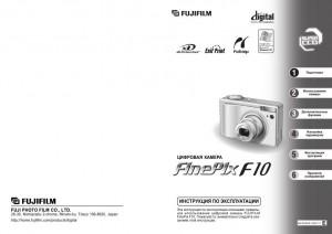 Fujifilm FinePix F10 - инструкция по эксплуатации