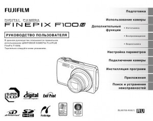 Fujifilm FinePix F100fd - инструкция по эксплуатации