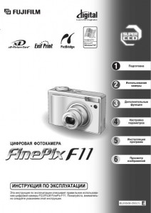 Fujifilm FinePix F11 - инструкция по эксплуатации
