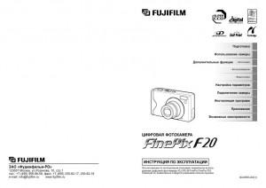 Fujifilm FinePix F20 - инструкция по эксплуатации