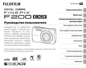 Fujifilm FinePix F200EXR - инструкция по эксплуатации