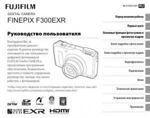 Fujifilm FinePix F300EXR - инструкция по эксплуатации