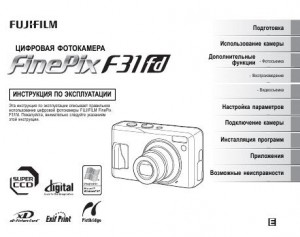 Fujifilm FinePix F31fd - инструкция по эксплуатации