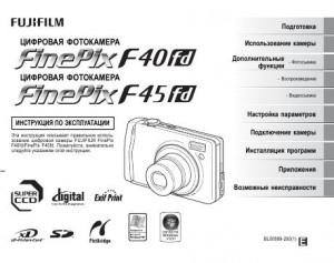 Fujifilm FinePix F40fd, FinePix F45fd - инструкция по эксплуатации