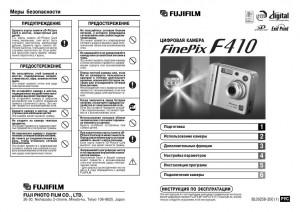 Fujifilm FinePix F410 - инструкция по эксплуатации