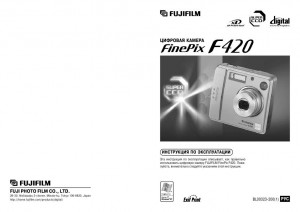 Fujifilm FinePix F420 - инструкция по эксплуатации