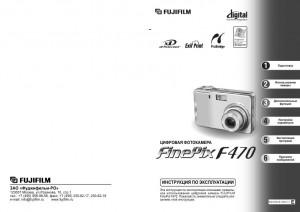 Fujifilm FinePix F470 - инструкция по эксплуатации