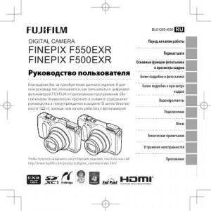 Fujifilm FinePix F550EXR, FinePix F500EXR - инструкция по эксплуатации