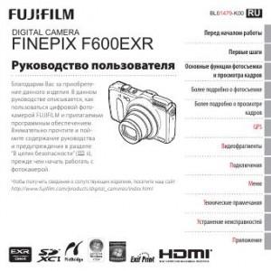 Fujifilm FinePix F600EXR - инструкция по эксплуатации