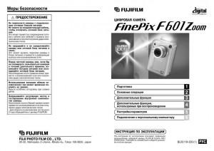 Fujifilm FinePix F601 Zoom - инструкция по эксплуатации