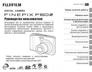 Fujifilm FinePix F60fd - инструкция по эксплуатации