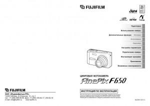 Fujifilm FinePix F650 - инструкция по эксплуатации