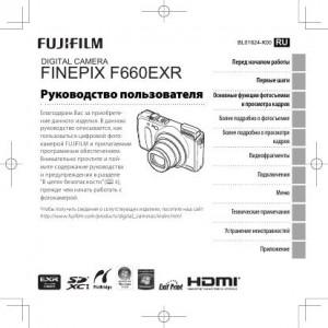 Fujifilm FinePix F660EXR - инструкция по эксплуатации